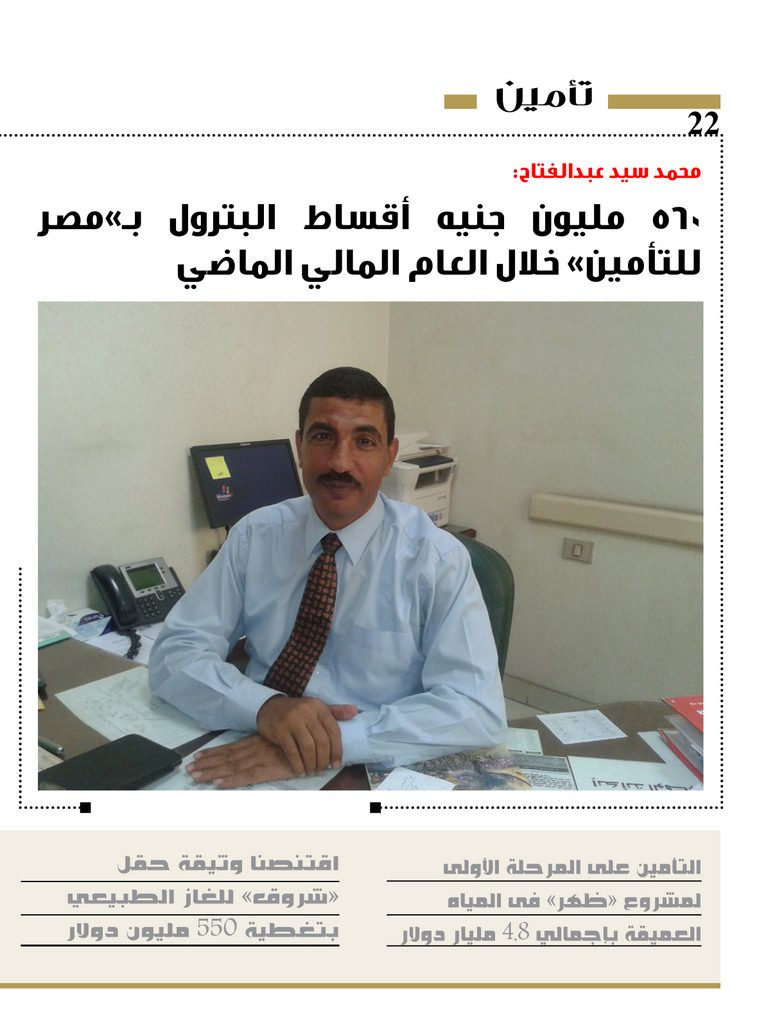 http://amwalalghad.com/wp-content/uploads/2017/01/Issue300_8-21-2016_zoom_022-759x1024.jpg
