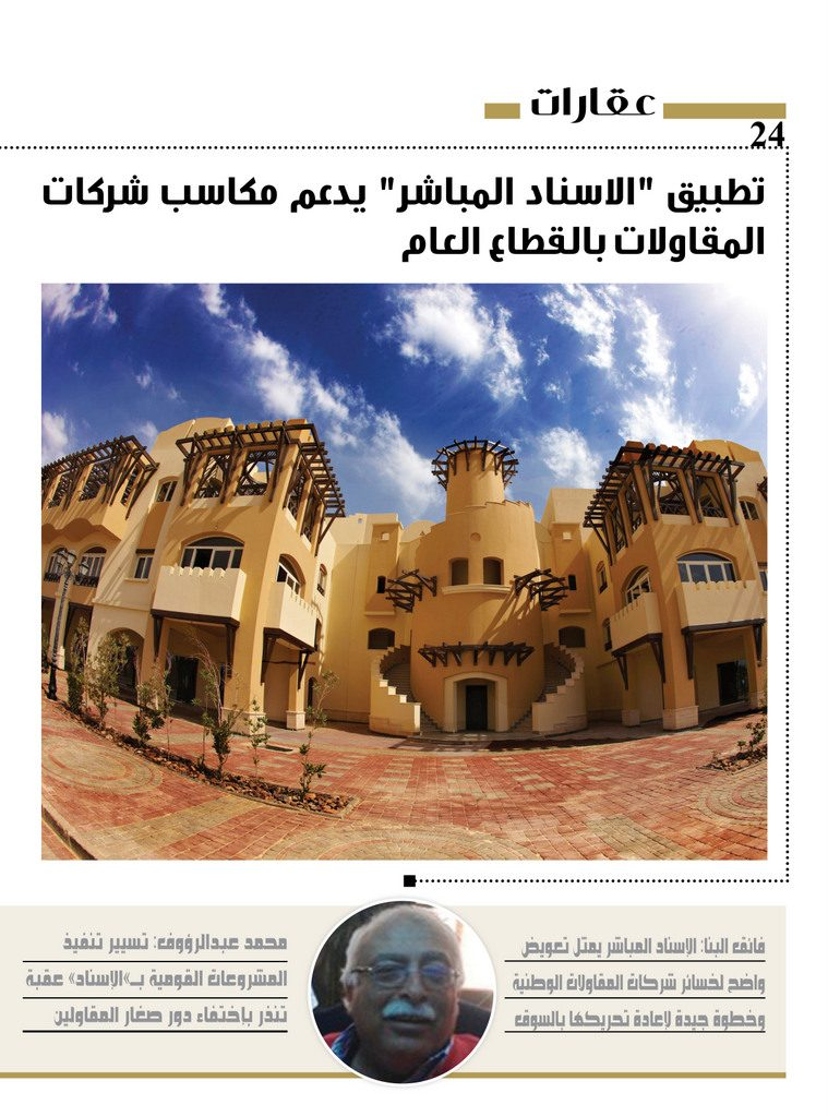http://amwalalghad.com/wp-content/uploads/2017/01/Issue300_8-21-2016_zoom_024-759x1024.jpg