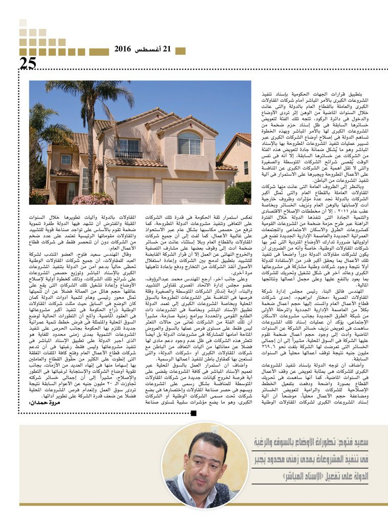 http://amwalalghad.com/wp-content/uploads/2017/01/Issue300_8-21-2016_zoom_025-759x1024.jpg