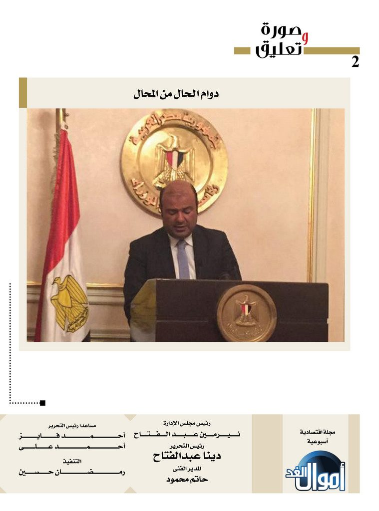 http://amwalalghad.com/wp-content/uploads/2017/01/Issue301_8-28-2016_zoom_002-759x1024.jpg