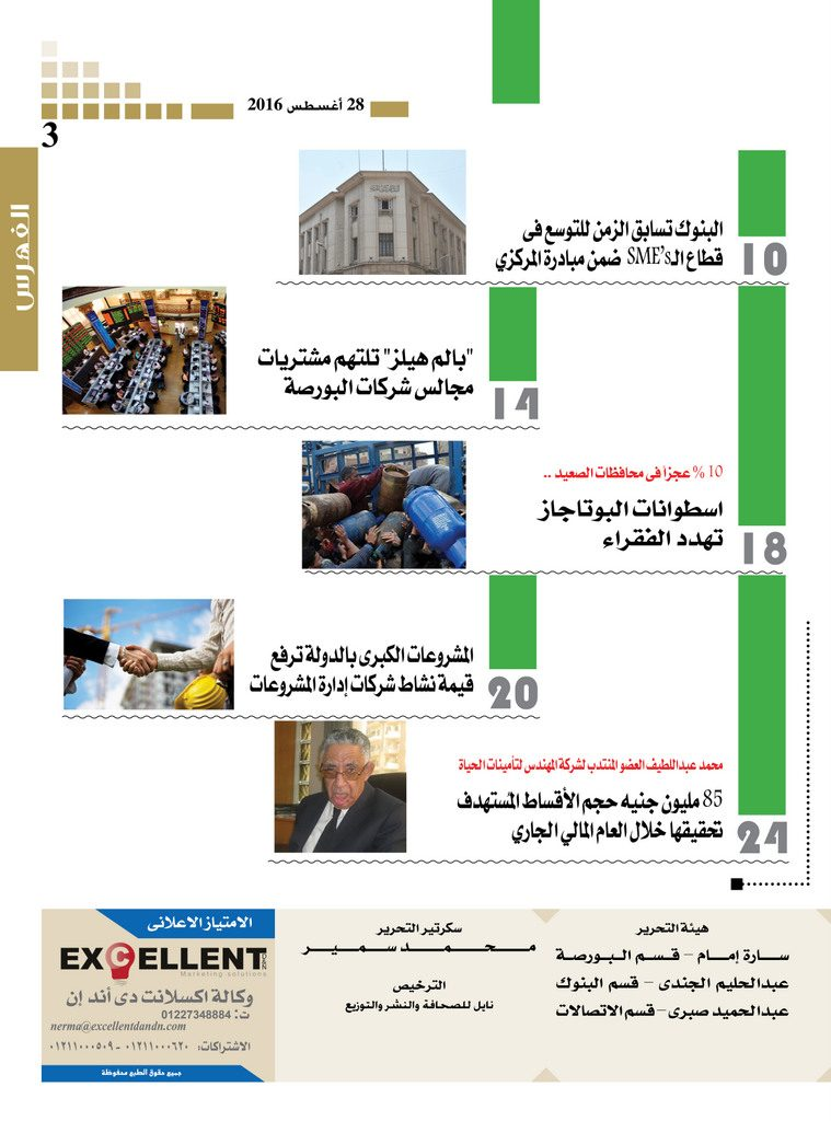 http://amwalalghad.com/wp-content/uploads/2017/01/Issue301_8-28-2016_zoom_003-759x1024.jpg