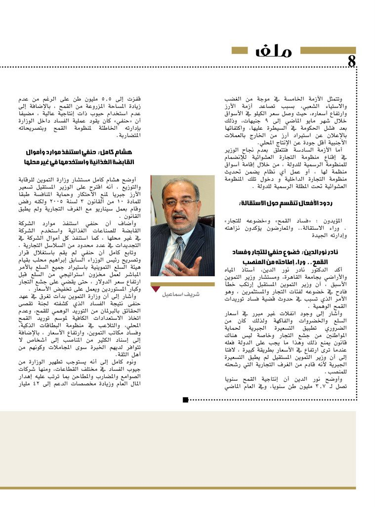 http://amwalalghad.com/wp-content/uploads/2017/01/Issue301_8-28-2016_zoom_008-759x1024.jpg