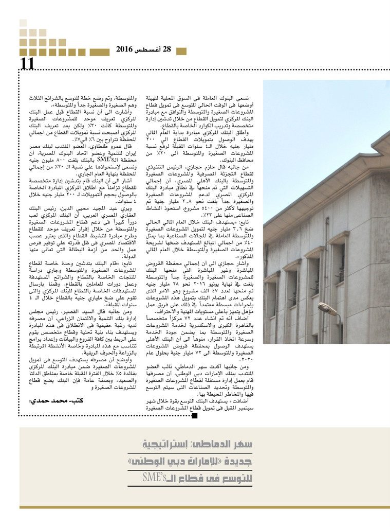 http://amwalalghad.com/wp-content/uploads/2017/01/Issue301_8-28-2016_zoom_011-759x1024.jpg