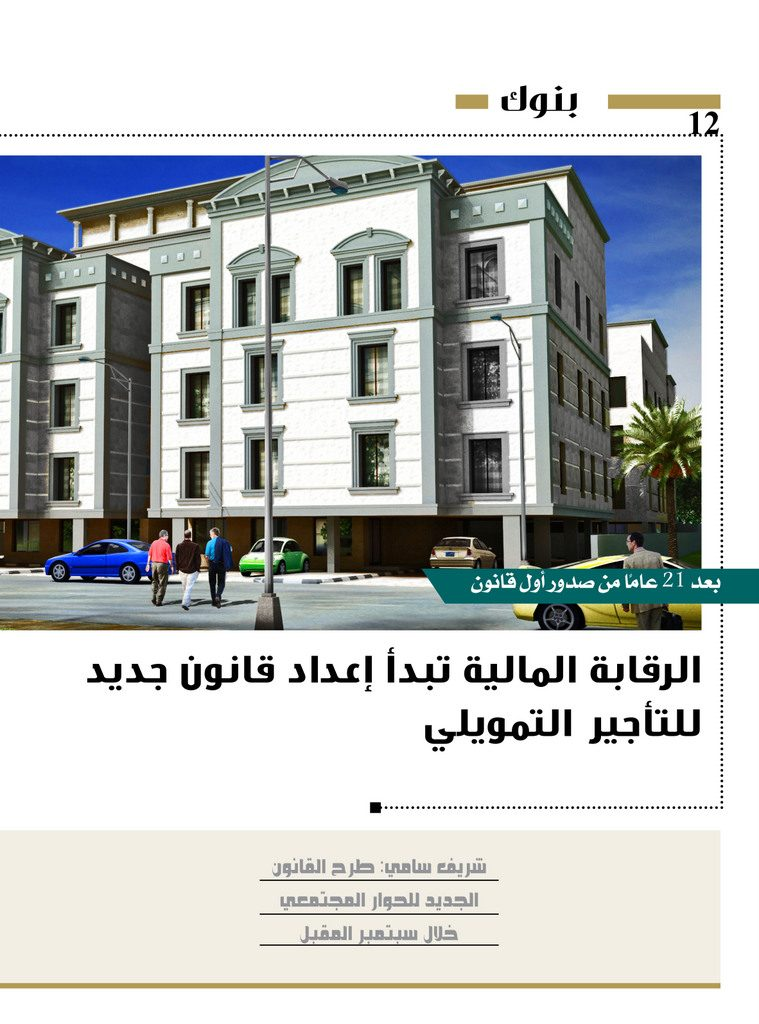 http://amwalalghad.com/wp-content/uploads/2017/01/Issue301_8-28-2016_zoom_012-759x1024.jpg