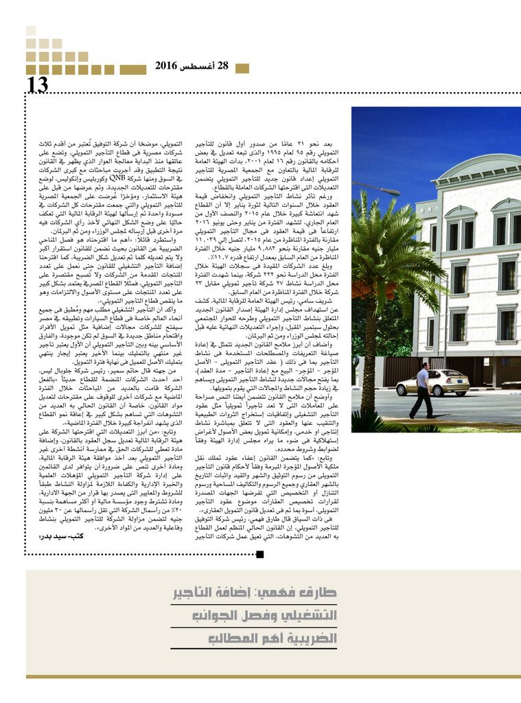 http://amwalalghad.com/wp-content/uploads/2017/01/Issue301_8-28-2016_zoom_013-759x1024.jpg