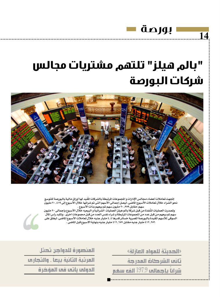 http://amwalalghad.com/wp-content/uploads/2017/01/Issue301_8-28-2016_zoom_014-759x1024.jpg