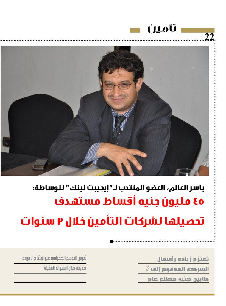 http://amwalalghad.com/wp-content/uploads/2017/01/Issue301_8-28-2016_zoom_022-759x1024.jpg
