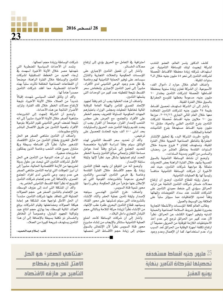 http://amwalalghad.com/wp-content/uploads/2017/01/Issue301_8-28-2016_zoom_023-759x1024.jpg