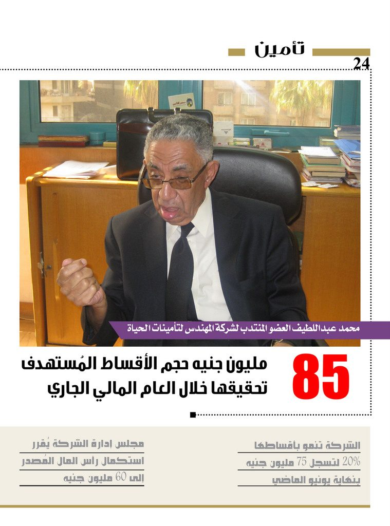 http://amwalalghad.com/wp-content/uploads/2017/01/Issue301_8-28-2016_zoom_024-759x1024.jpg