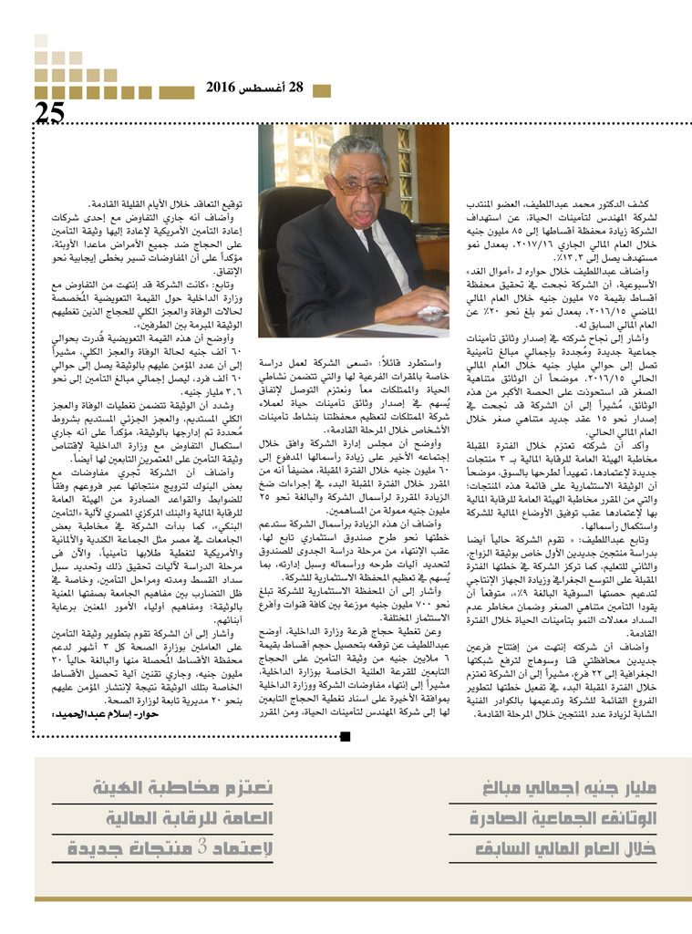 http://amwalalghad.com/wp-content/uploads/2017/01/Issue301_8-28-2016_zoom_025-759x1024.jpg