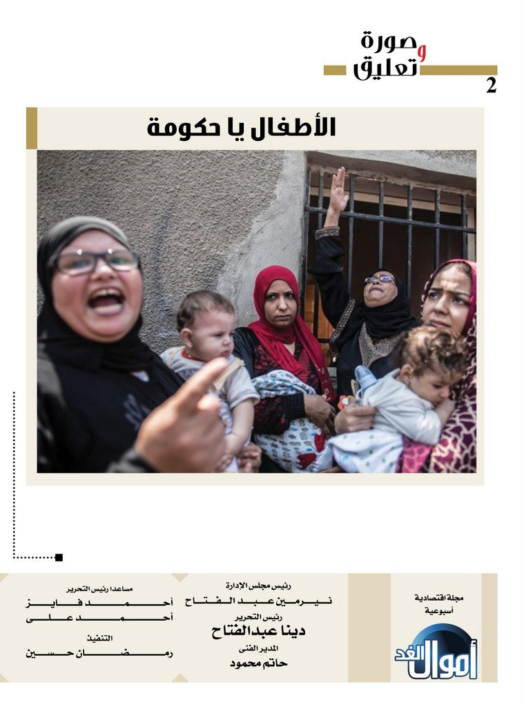 http://amwalalghad.com/wp-content/uploads/2017/01/Issue302_9-4-2016_zoom_002-759x1024.jpg