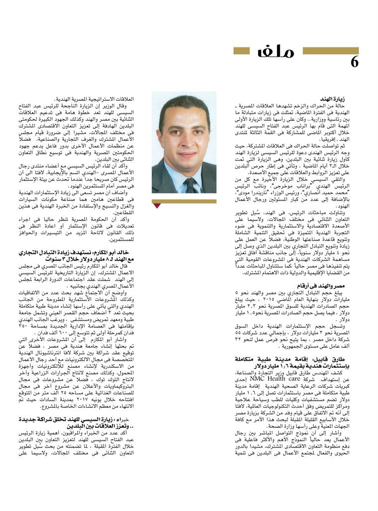 http://amwalalghad.com/wp-content/uploads/2017/01/Issue302_9-4-2016_zoom_006-759x1024.jpg