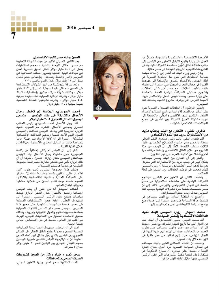 http://amwalalghad.com/wp-content/uploads/2017/01/Issue302_9-4-2016_zoom_007-759x1024.jpg