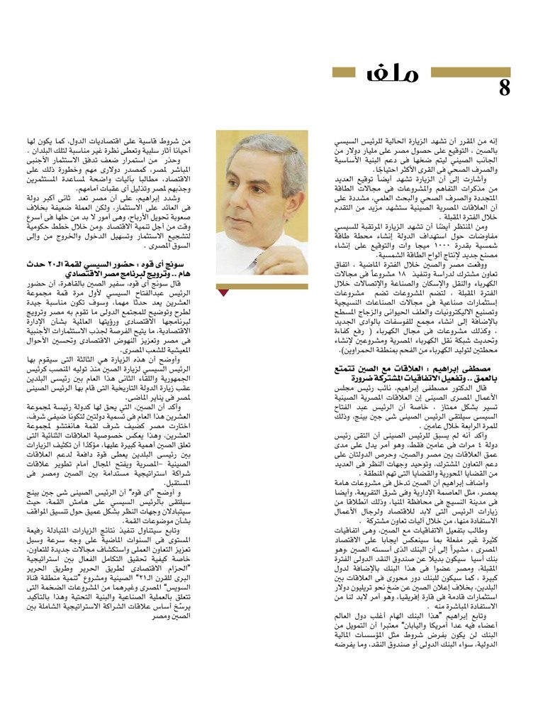 http://amwalalghad.com/wp-content/uploads/2017/01/Issue302_9-4-2016_zoom_008-759x1024.jpg
