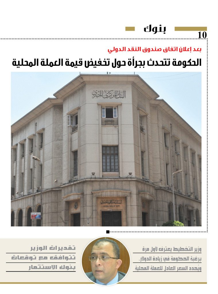 http://amwalalghad.com/wp-content/uploads/2017/01/Issue302_9-4-2016_zoom_010-759x1024.jpg