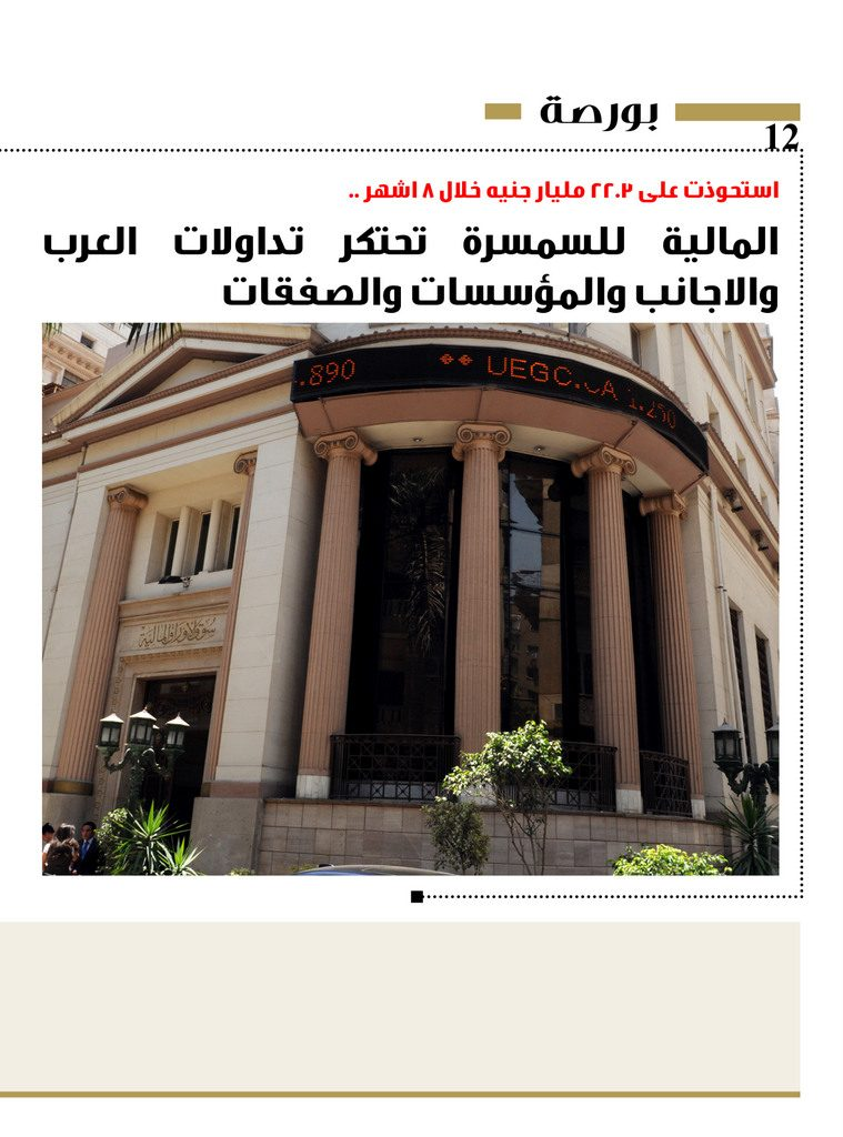 http://amwalalghad.com/wp-content/uploads/2017/01/Issue302_9-4-2016_zoom_012-759x1024.jpg