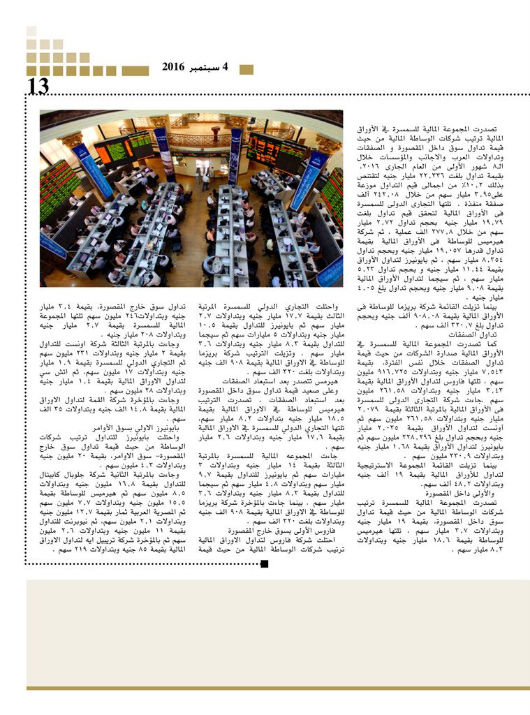 http://amwalalghad.com/wp-content/uploads/2017/01/Issue302_9-4-2016_zoom_013-759x1024.jpg