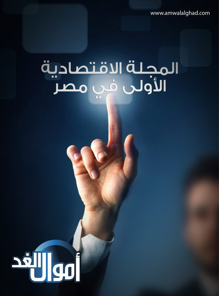http://amwalalghad.com/wp-content/uploads/2017/01/Issue302_9-4-2016_zoom_015-759x1024.jpg