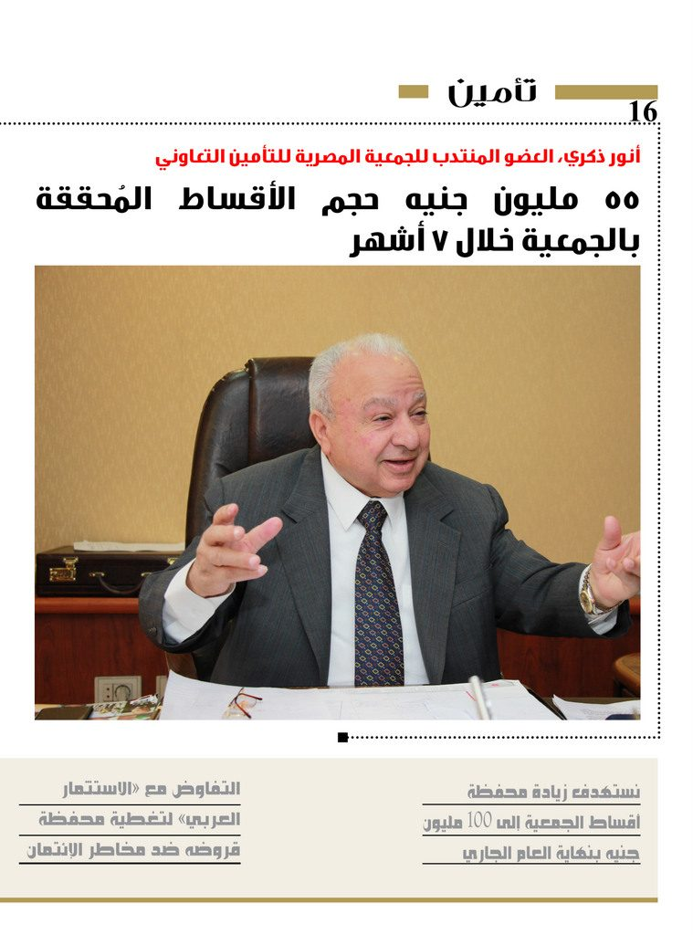 http://amwalalghad.com/wp-content/uploads/2017/01/Issue302_9-4-2016_zoom_016-759x1024.jpg