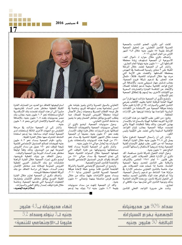 http://amwalalghad.com/wp-content/uploads/2017/01/Issue302_9-4-2016_zoom_017-759x1024.jpg