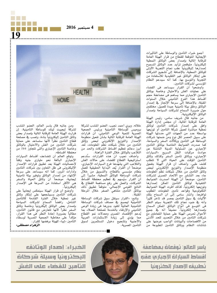 http://amwalalghad.com/wp-content/uploads/2017/01/Issue302_9-4-2016_zoom_019-759x1024.jpg