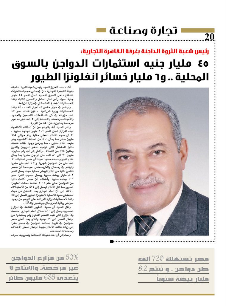 http://amwalalghad.com/wp-content/uploads/2017/01/Issue302_9-4-2016_zoom_020-759x1024.jpg