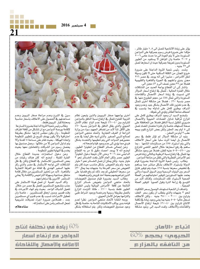 http://amwalalghad.com/wp-content/uploads/2017/01/Issue302_9-4-2016_zoom_021-759x1024.jpg