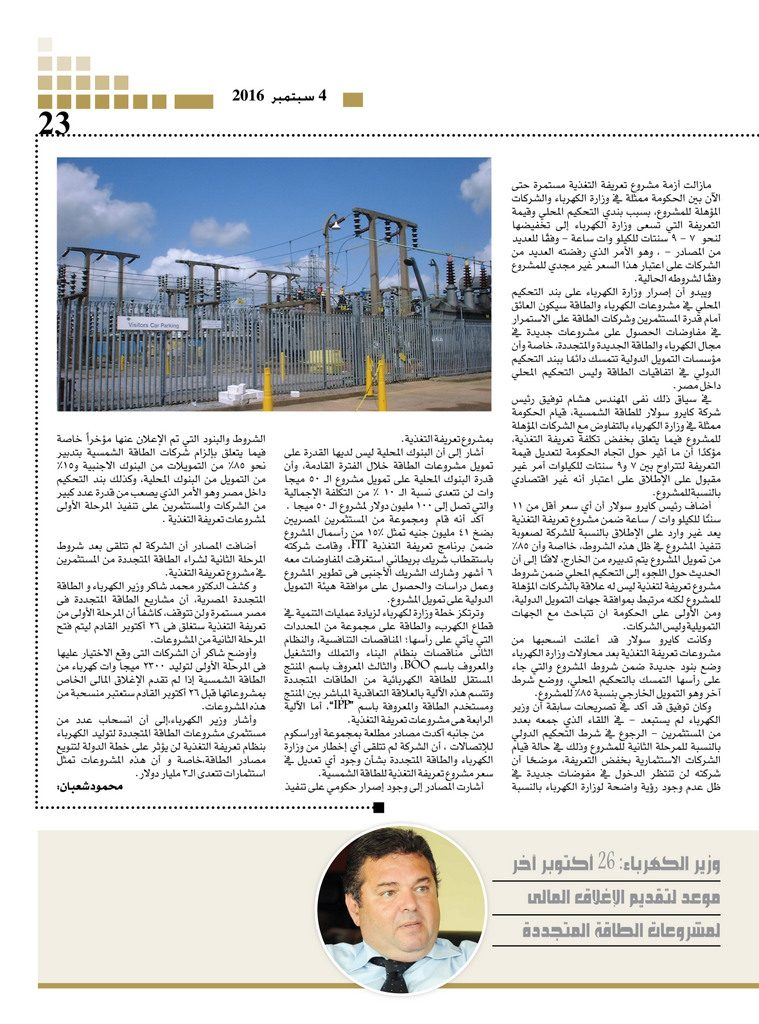 http://amwalalghad.com/wp-content/uploads/2017/01/Issue302_9-4-2016_zoom_023-759x1024.jpg