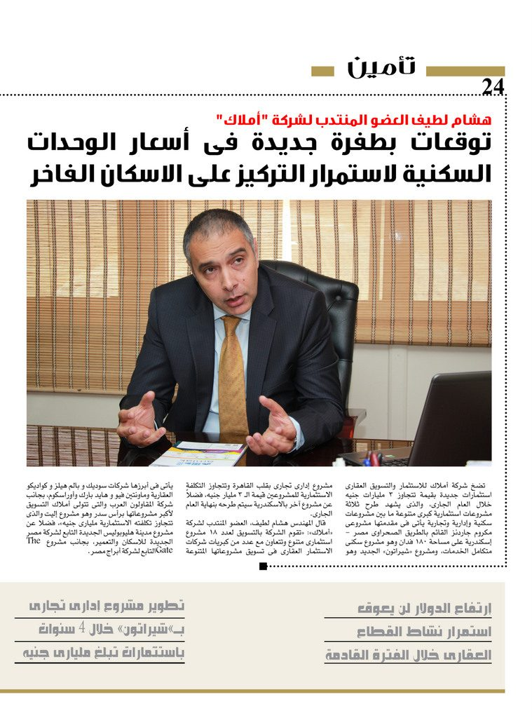 http://amwalalghad.com/wp-content/uploads/2017/01/Issue302_9-4-2016_zoom_024-759x1024.jpg