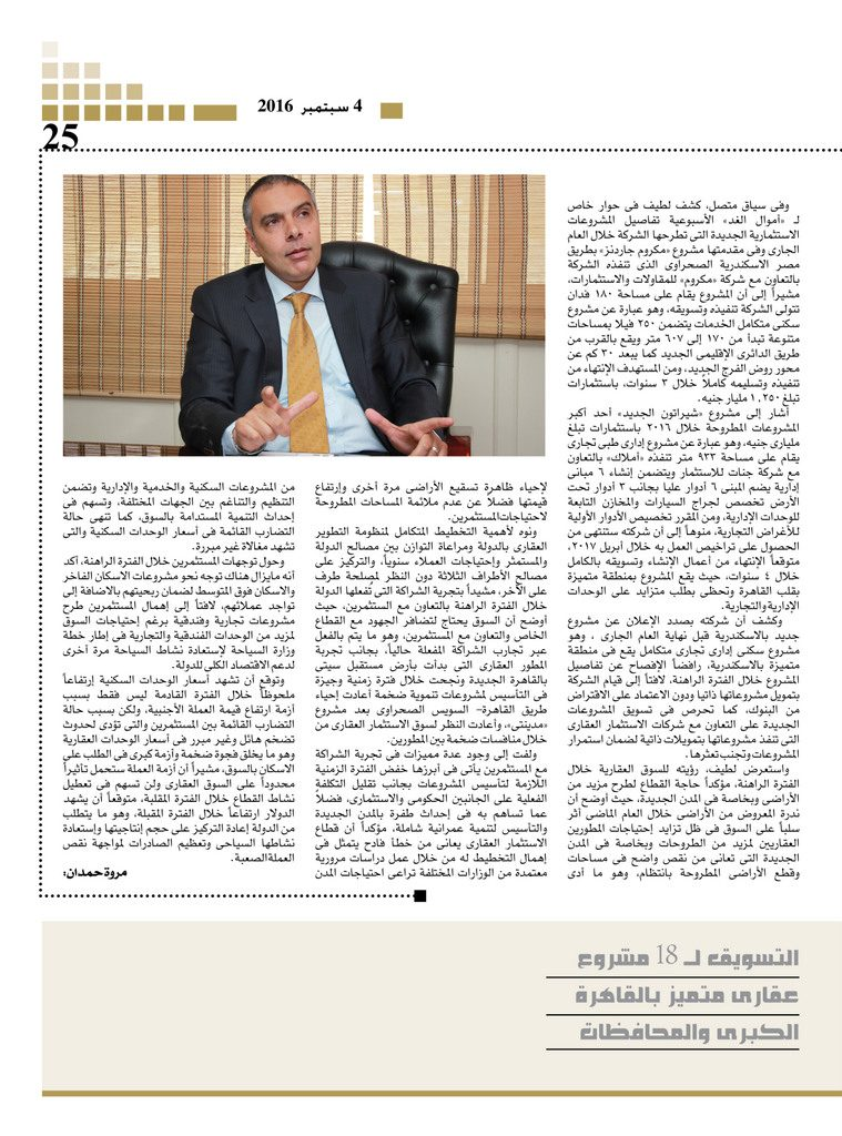 http://amwalalghad.com/wp-content/uploads/2017/01/Issue302_9-4-2016_zoom_025-759x1024.jpg