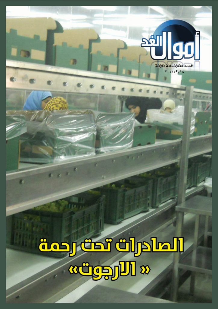 http://amwalalghad.com/wp-content/uploads/2017/01/Issue303_9-18-2016_zoom_001-724x1024.jpg