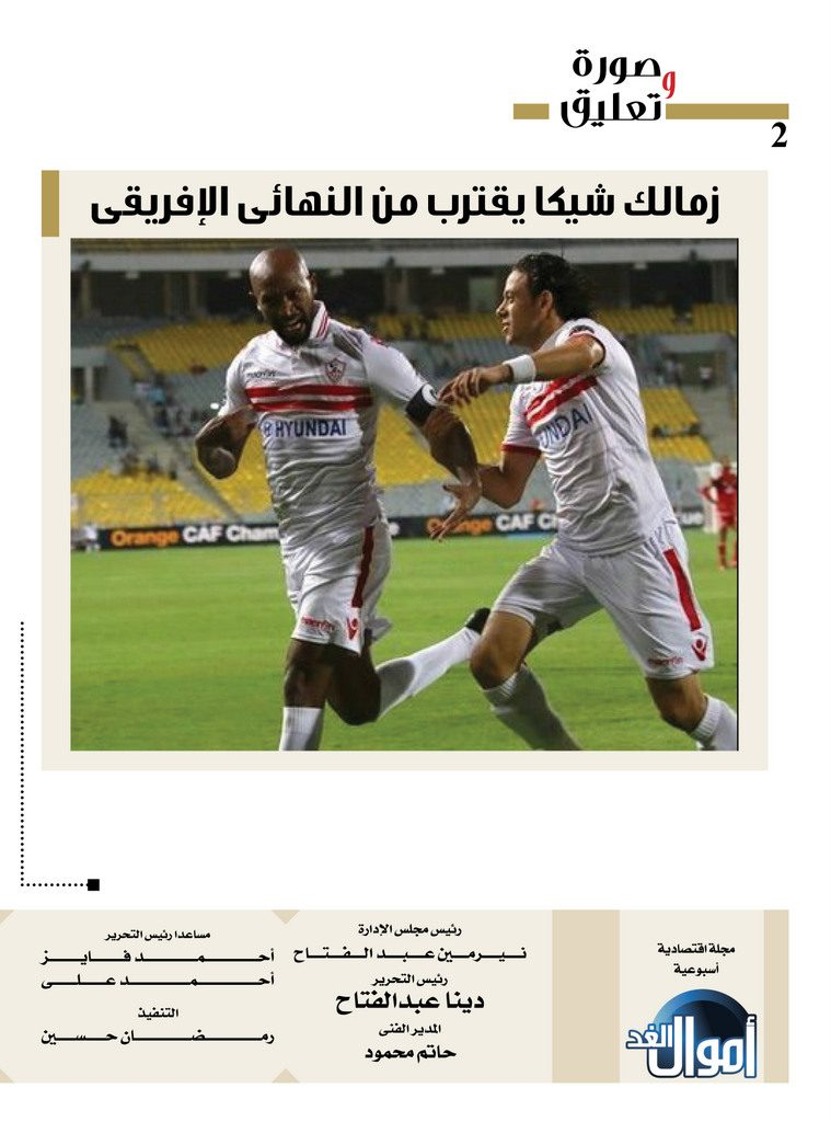 http://amwalalghad.com/wp-content/uploads/2017/01/Issue303_9-18-2016_zoom_002-759x1024.jpg