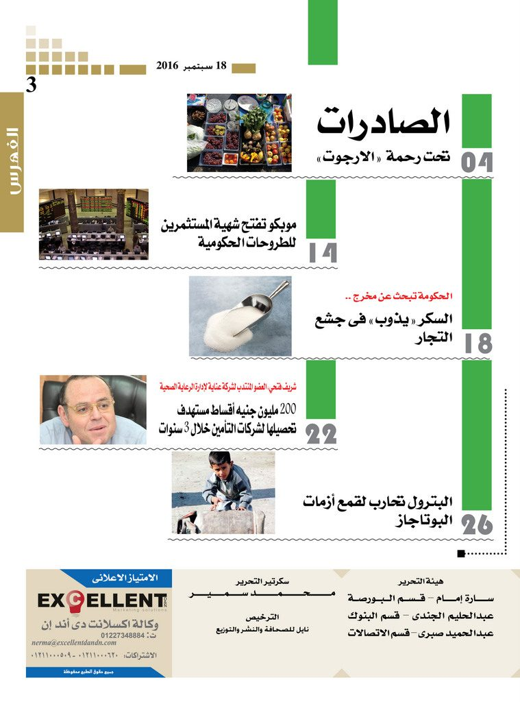 http://amwalalghad.com/wp-content/uploads/2017/01/Issue303_9-18-2016_zoom_003-759x1024.jpg