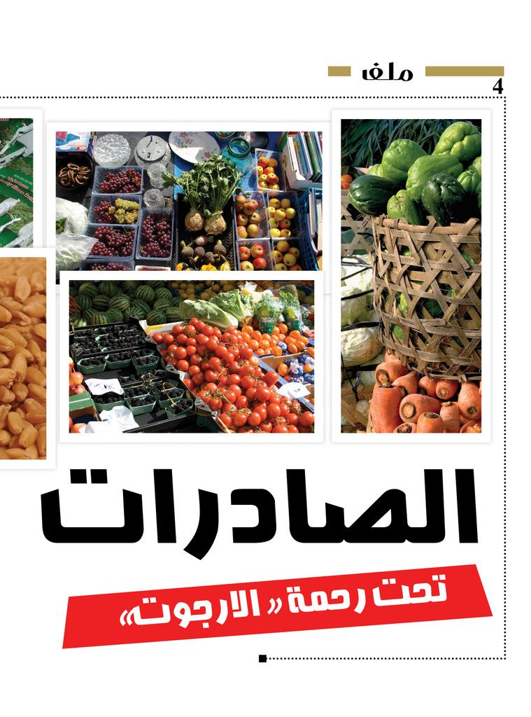 http://amwalalghad.com/wp-content/uploads/2017/01/Issue303_9-18-2016_zoom_004-759x1024.jpg