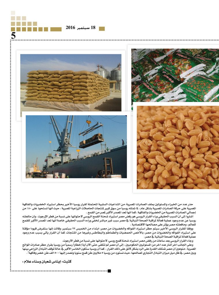 http://amwalalghad.com/wp-content/uploads/2017/01/Issue303_9-18-2016_zoom_005-759x1024.jpg