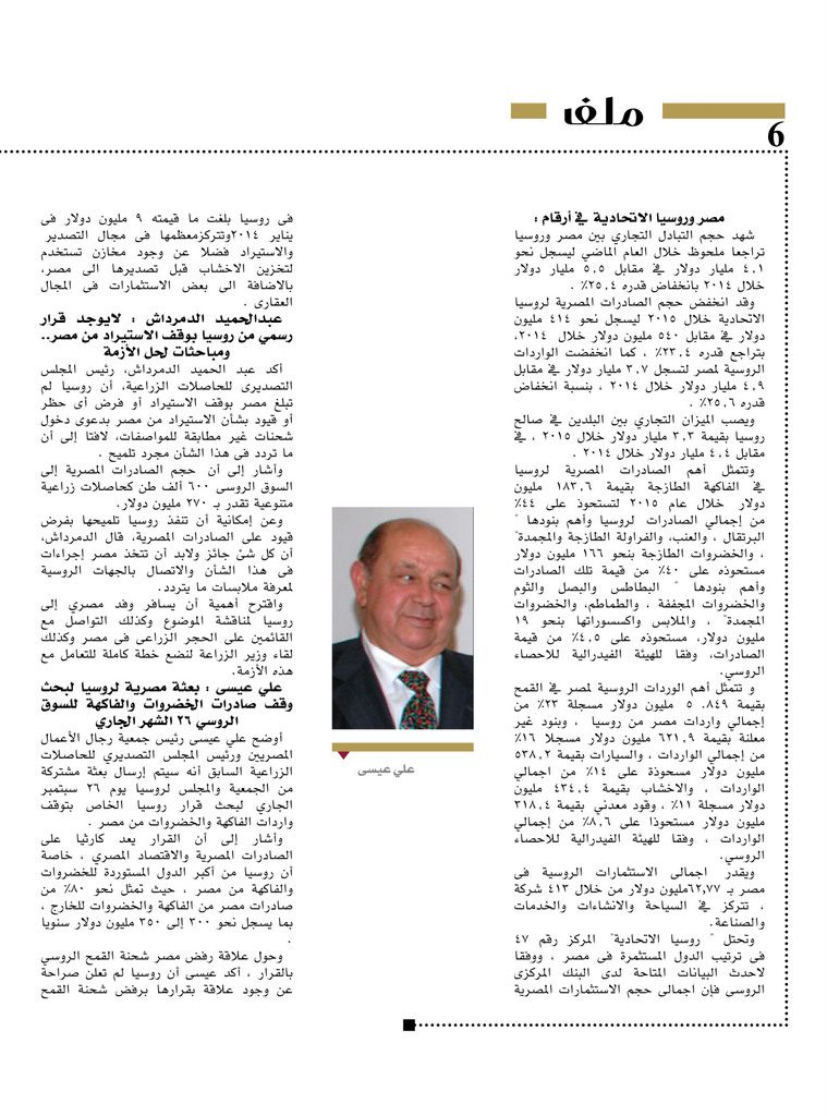 http://amwalalghad.com/wp-content/uploads/2017/01/Issue303_9-18-2016_zoom_006-759x1024.jpg