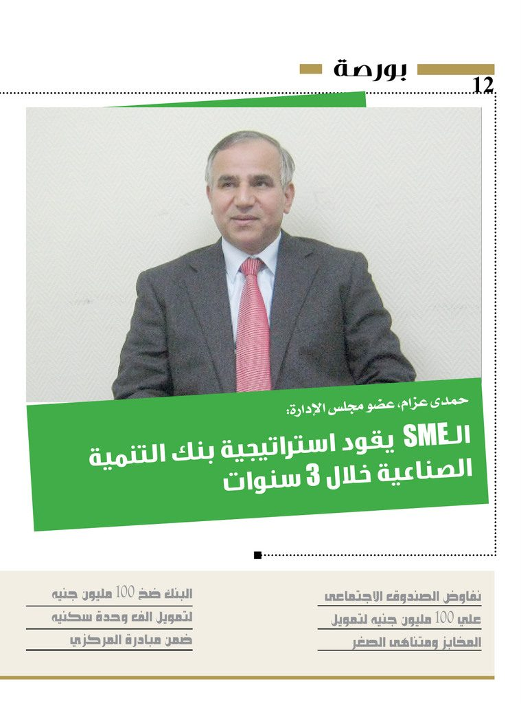 http://amwalalghad.com/wp-content/uploads/2017/01/Issue303_9-18-2016_zoom_012-759x1024.jpg