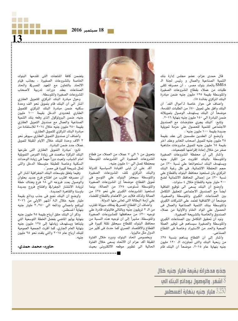 http://amwalalghad.com/wp-content/uploads/2017/01/Issue303_9-18-2016_zoom_013-759x1024.jpg