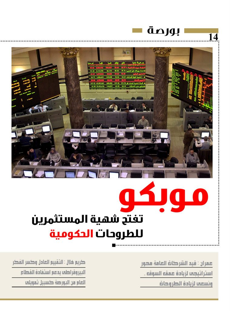 http://amwalalghad.com/wp-content/uploads/2017/01/Issue303_9-18-2016_zoom_014-759x1024.jpg