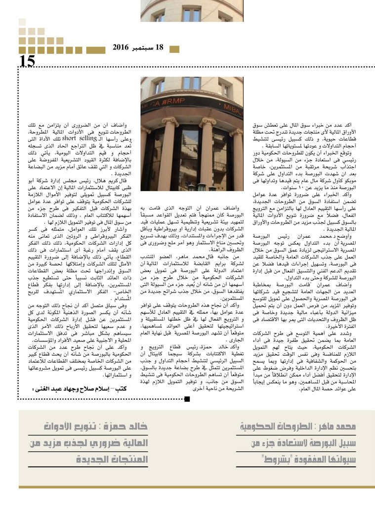 http://amwalalghad.com/wp-content/uploads/2017/01/Issue303_9-18-2016_zoom_015-759x1024.jpg