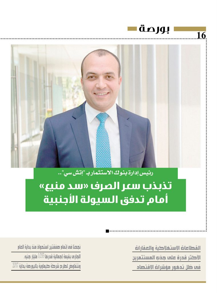 http://amwalalghad.com/wp-content/uploads/2017/01/Issue303_9-18-2016_zoom_016-759x1024.jpg