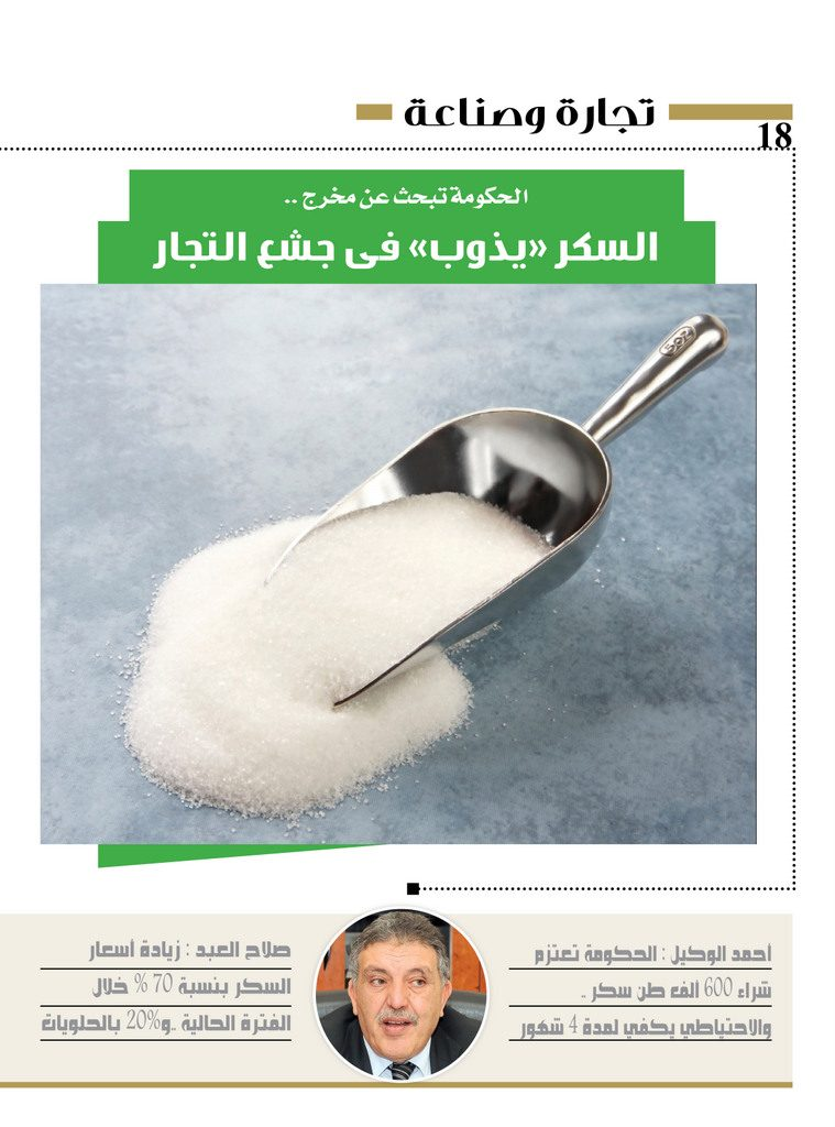 http://amwalalghad.com/wp-content/uploads/2017/01/Issue303_9-18-2016_zoom_018-759x1024.jpg