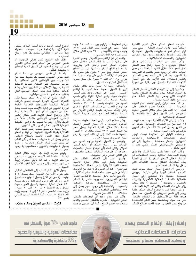 http://amwalalghad.com/wp-content/uploads/2017/01/Issue303_9-18-2016_zoom_019-759x1024.jpg