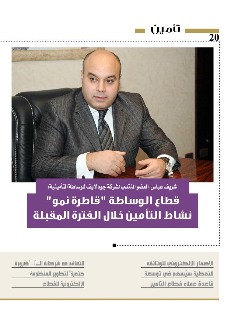 http://amwalalghad.com/wp-content/uploads/2017/01/Issue303_9-18-2016_zoom_020-759x1024.jpg
