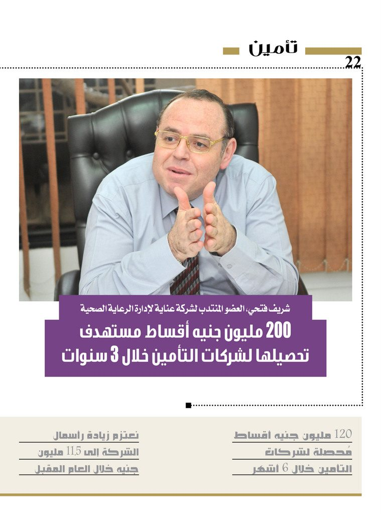 http://amwalalghad.com/wp-content/uploads/2017/01/Issue303_9-18-2016_zoom_022-759x1024.jpg