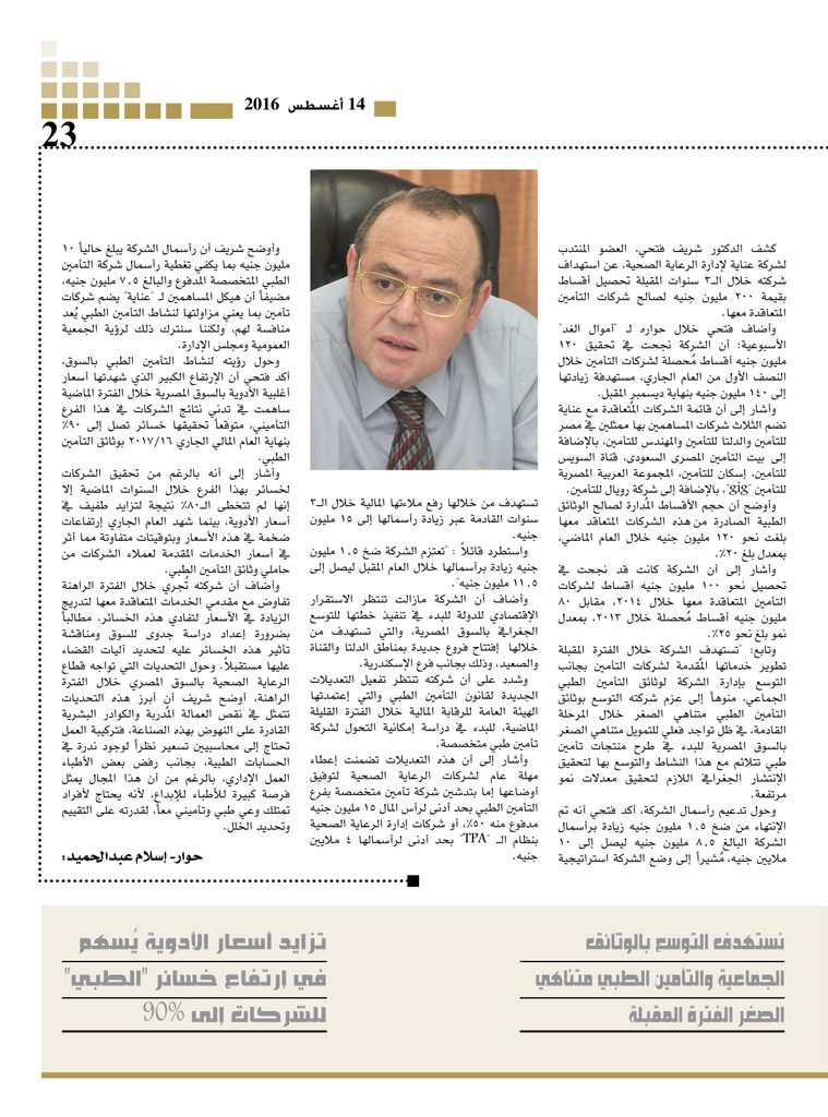 http://amwalalghad.com/wp-content/uploads/2017/01/Issue303_9-18-2016_zoom_023-759x1024.jpg