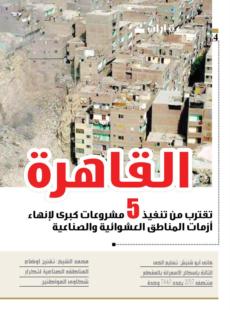 http://amwalalghad.com/wp-content/uploads/2017/01/Issue303_9-18-2016_zoom_024-759x1024.jpg