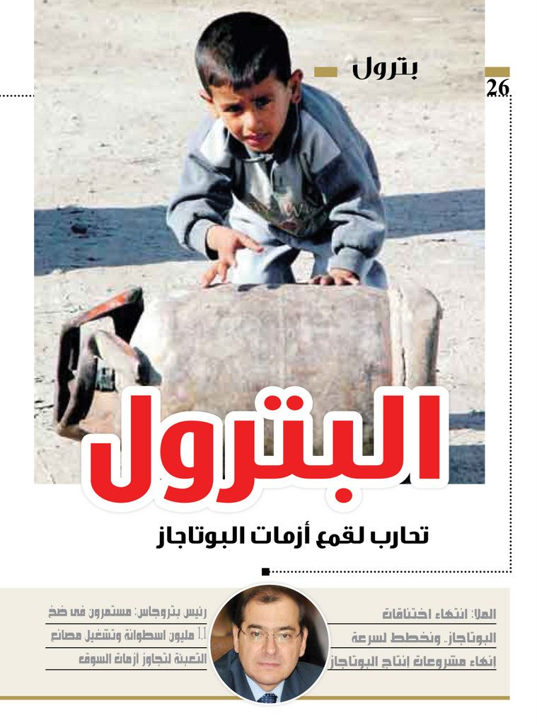 http://amwalalghad.com/wp-content/uploads/2017/01/Issue303_9-18-2016_zoom_026-759x1024.jpg