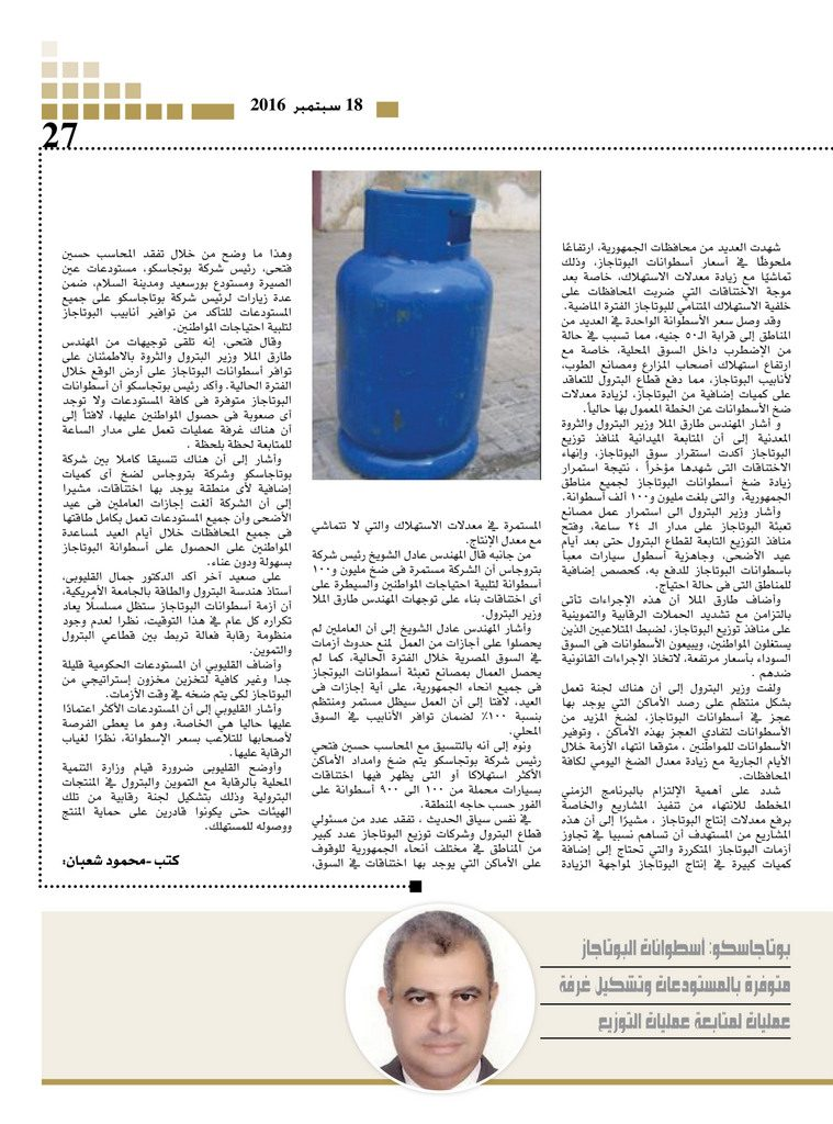 http://amwalalghad.com/wp-content/uploads/2017/01/Issue303_9-18-2016_zoom_027-759x1024.jpg