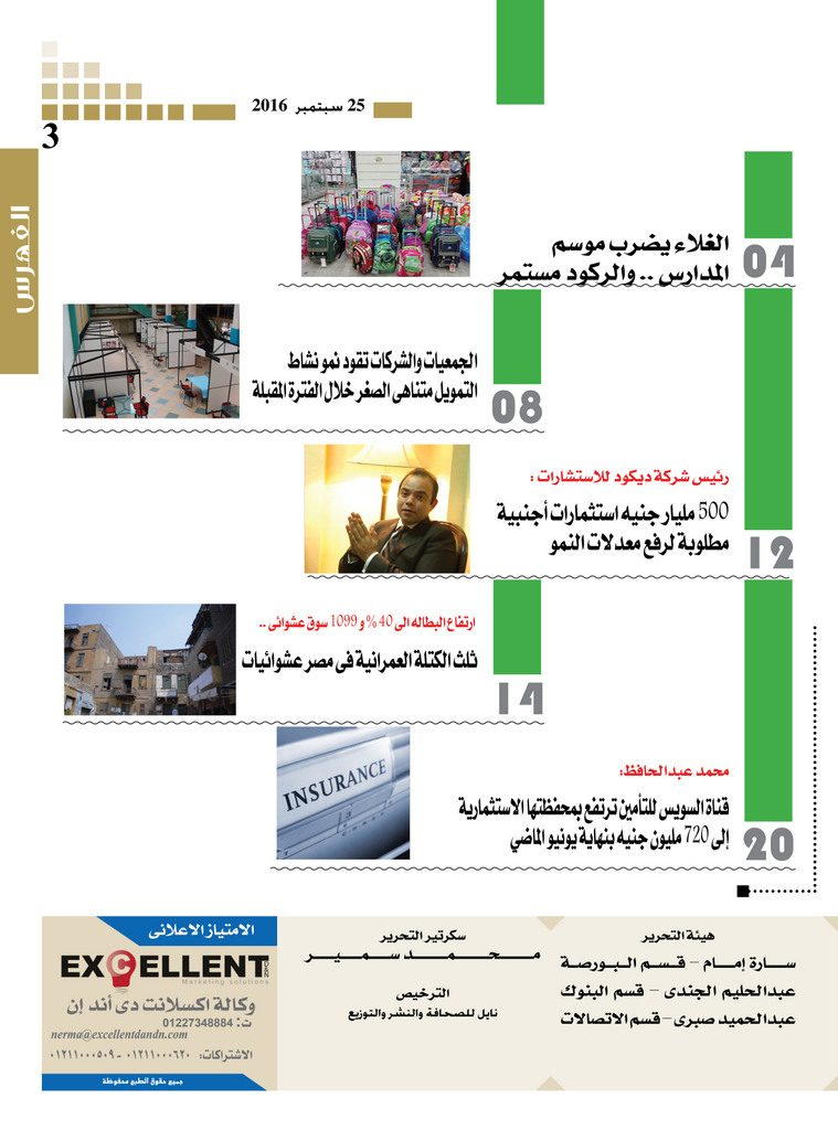 http://amwalalghad.com/wp-content/uploads/2017/01/Issue304_9-25-2016_zoom_003-759x1024.jpg